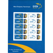 2001 The New Company Identity of ELTA