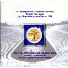 2004 The 7 Official Greek Olympic circulating coins