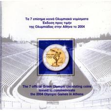 2004 Τα 7 Επίσημα Ολυμπιακά Νομίσματα