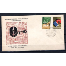 1965 50th Anniversary of Post Office Saving Bank