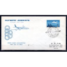 1966 Inauguration of Greek Airways Transatlantic Flights