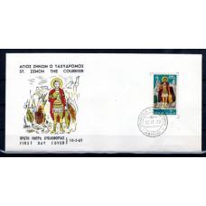 1969 St. Zeno Greek Post Office Festival FDC