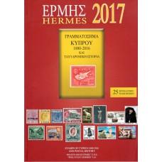 Ερμής 2017 Γραμματόσημα Κύπρου 1880-2016 και Ταχυδρομική Ιστορία