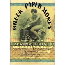 GREEK PAPER MONEY VOLUME 1 1822-1927