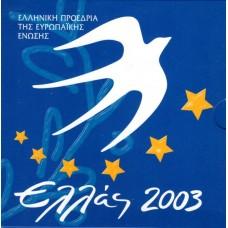 2003 Ελληνική Προεδρία της Ευρωπαϊκής Ένωσης