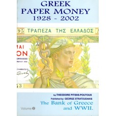 GREEK PAPER MONEY CATALOGUE VOLUME 2 1928-2002
