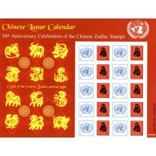 2010 United Nations Chinese Lunar Calendar