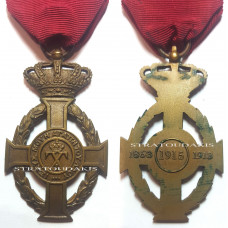 Order of King GEORGE  A' , The Medal of the Order, Bronze.