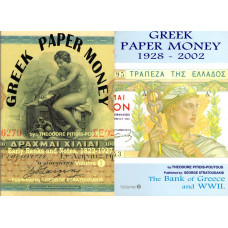 GREEK PAPER MONEY CATALOGUES VOL.1&2
